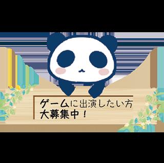 ぱんだソフトロゴ
